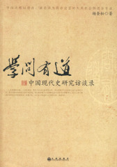 学问有道——中国现代史研究访谈录(试读本)