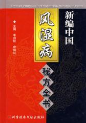 新编中国风湿病秘方全书(仅适用PC阅读)
