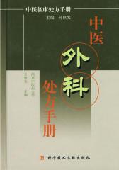 中医外科处方手册(仅适用PC阅读)