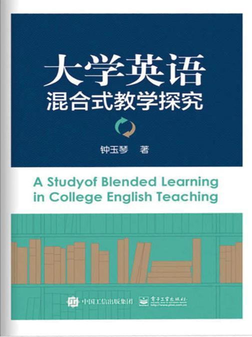 大学英语混合式教学探究
