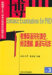 考博英语完形填空、阅读理解、翻译与写作(仅适用PC阅读)