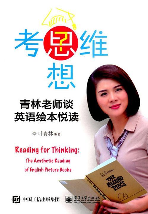 思考思维思想——青林老师谈英语绘本悦读