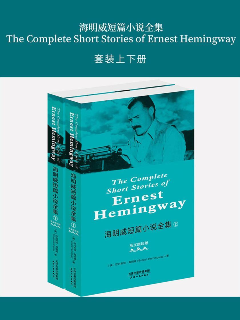 海明威短篇小说全集:The Complete Short Stories of Ernest Hemingway(英文朗读版)(套装上下册)