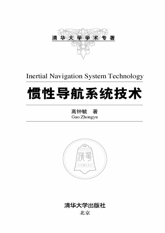 惯性导航系统技术