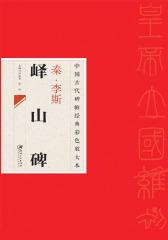 中国古代碑帖经典彩色放大本:峄山碑