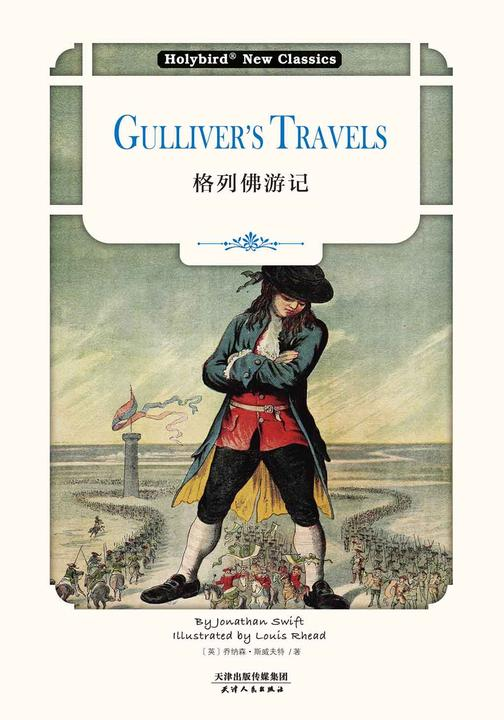 格列佛游记=Gulliver's Travels:英文