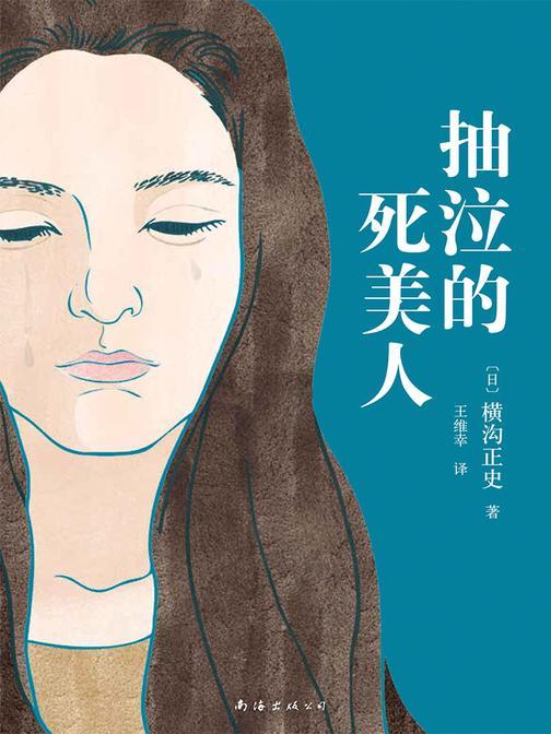 横沟正史作品:抽泣的死美人