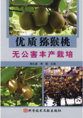 优质猕猴桃无公害丰产栽培