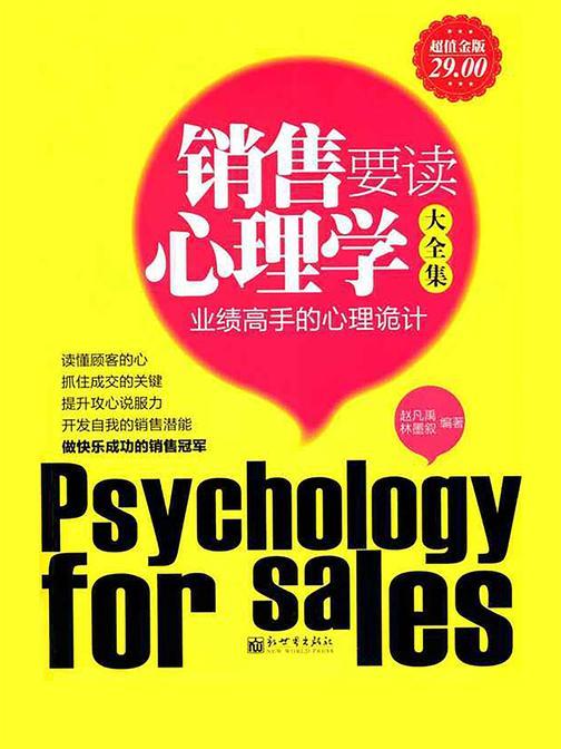 销售要读心理学大全集(超值金版)