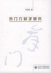 苏门六君子研究(仅适用PC阅读)