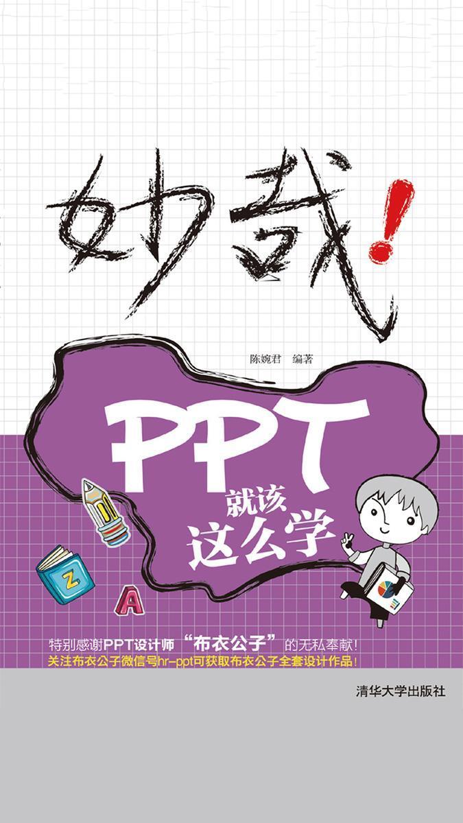 中国古建筑知识普及(套装共2册)