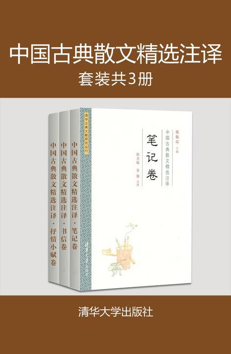 中国古典散文精选注译(套装共3册)