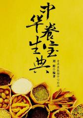 中华养生宝典(家庭健康生活)