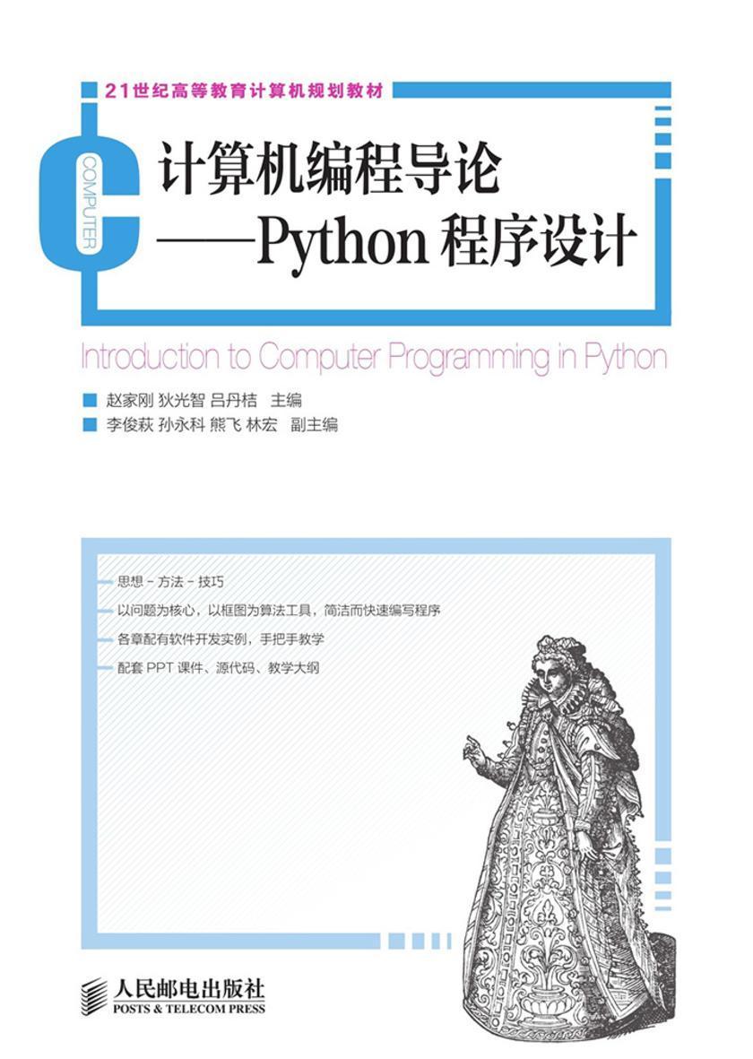计算机编程导论——Python程序设计