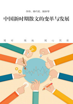 中国新时期散文的变革与发展