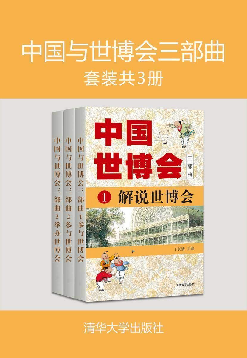 中国与世博会三部曲(套装共3册)
