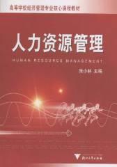 人力资源管理(仅适用PC阅读)