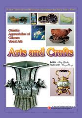 中国视觉艺术经典欣赏:工艺美术(英文版)