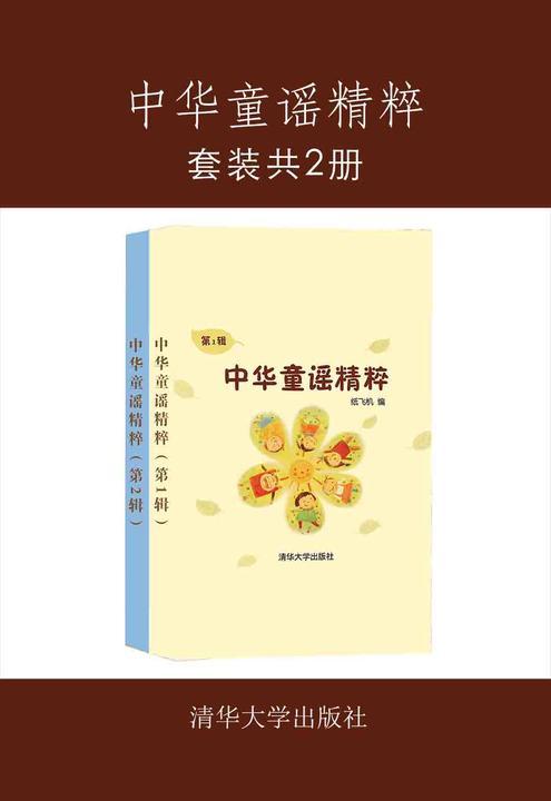 中华童谣精粹(套装共2册)