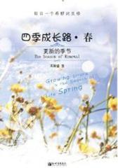 四季成长路(全4册)(试读本)
