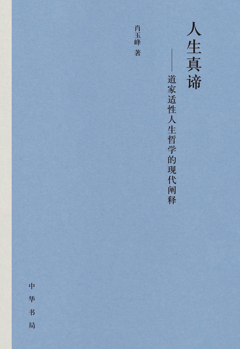 人生真谛——道家适性人生哲学的现代阐释(精)全二册
