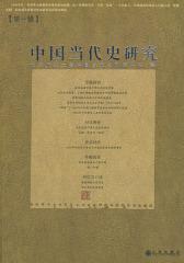 中国当代史研究(第一辑)(试读本)