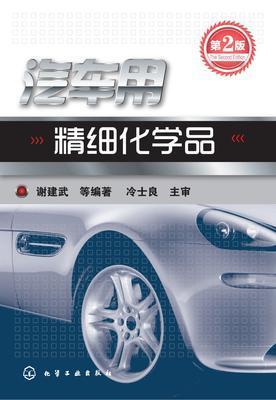 汽车用精细化学品(第二版)