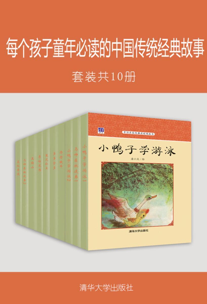 每个孩子童年的中国传统经典故事(套装共10册)
