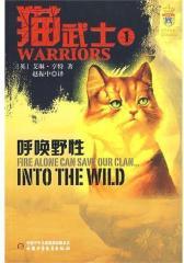 猫武士(1)—呼唤野性 -全美畅销突破400万册,一部震撼心灵的奇幻动物小说(试读本)