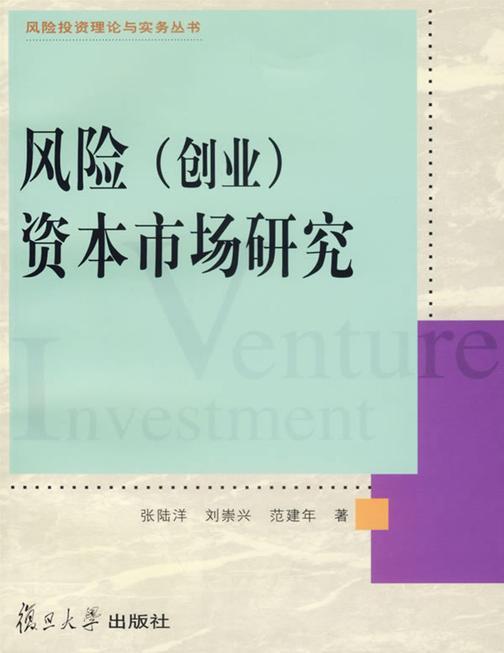 风险(创业)资本市场研究