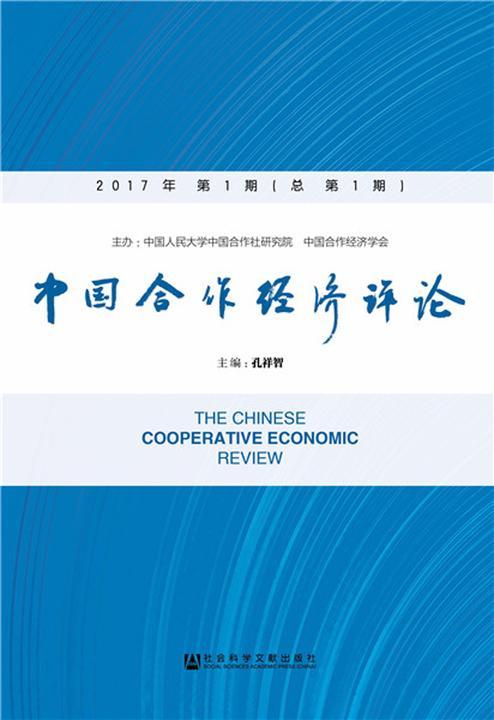 中国合作经济评论(2017年第1期/总第1期)