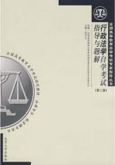 行政法学自学考试指导与题解(仅适用PC阅读)