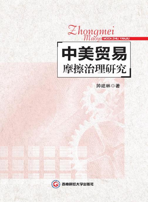 中美贸易摩擦治理研究