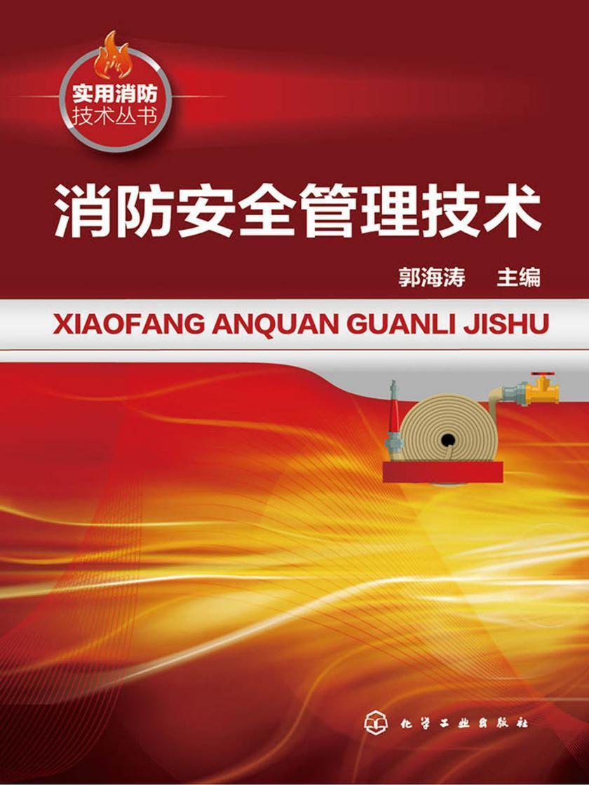 消防安全管理技术
