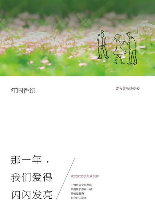 江国香织:那一年,我们爱得闪闪发亮