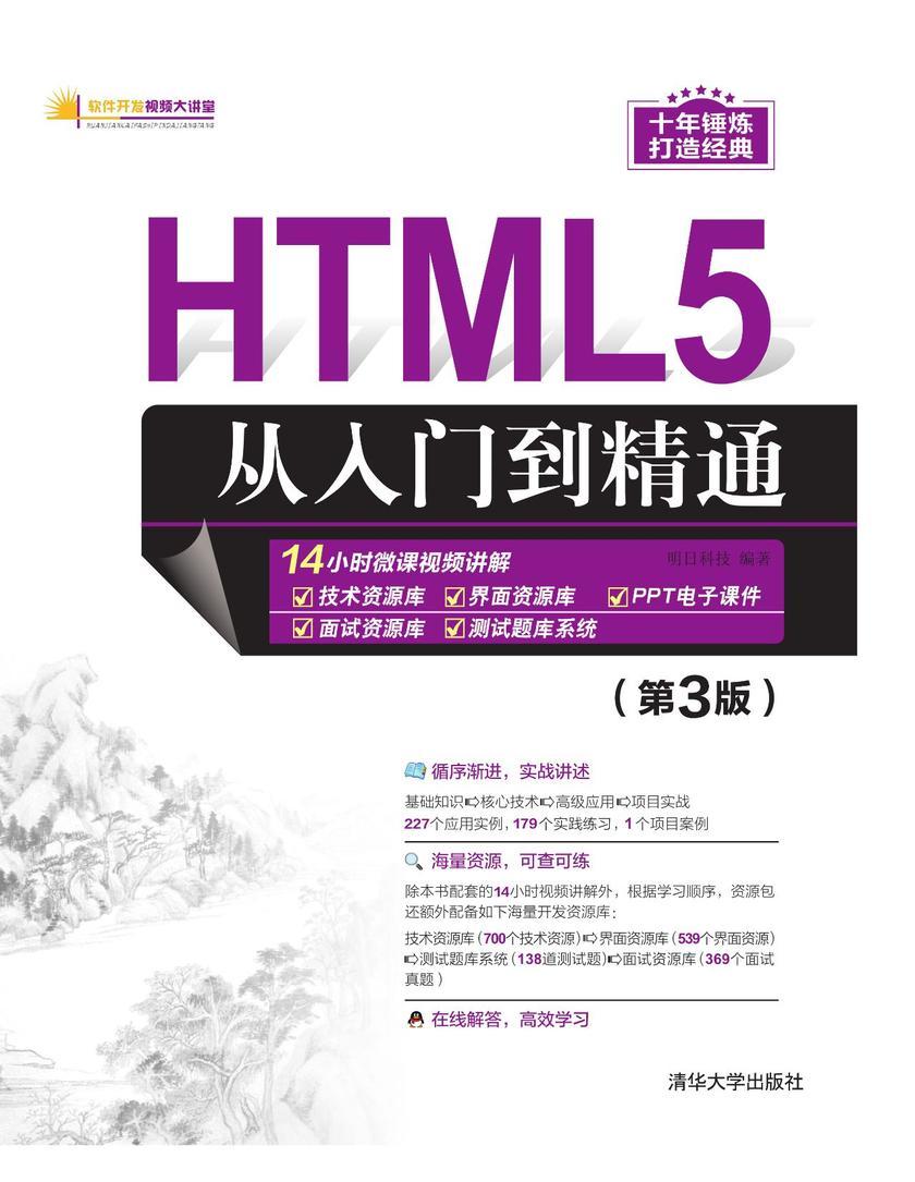HTML5从入门到精通(第3版)