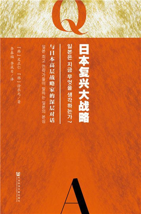 日本复兴大战略:与日本高层战略家的深层对话