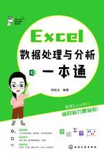 Excel数据处理与分析一本通