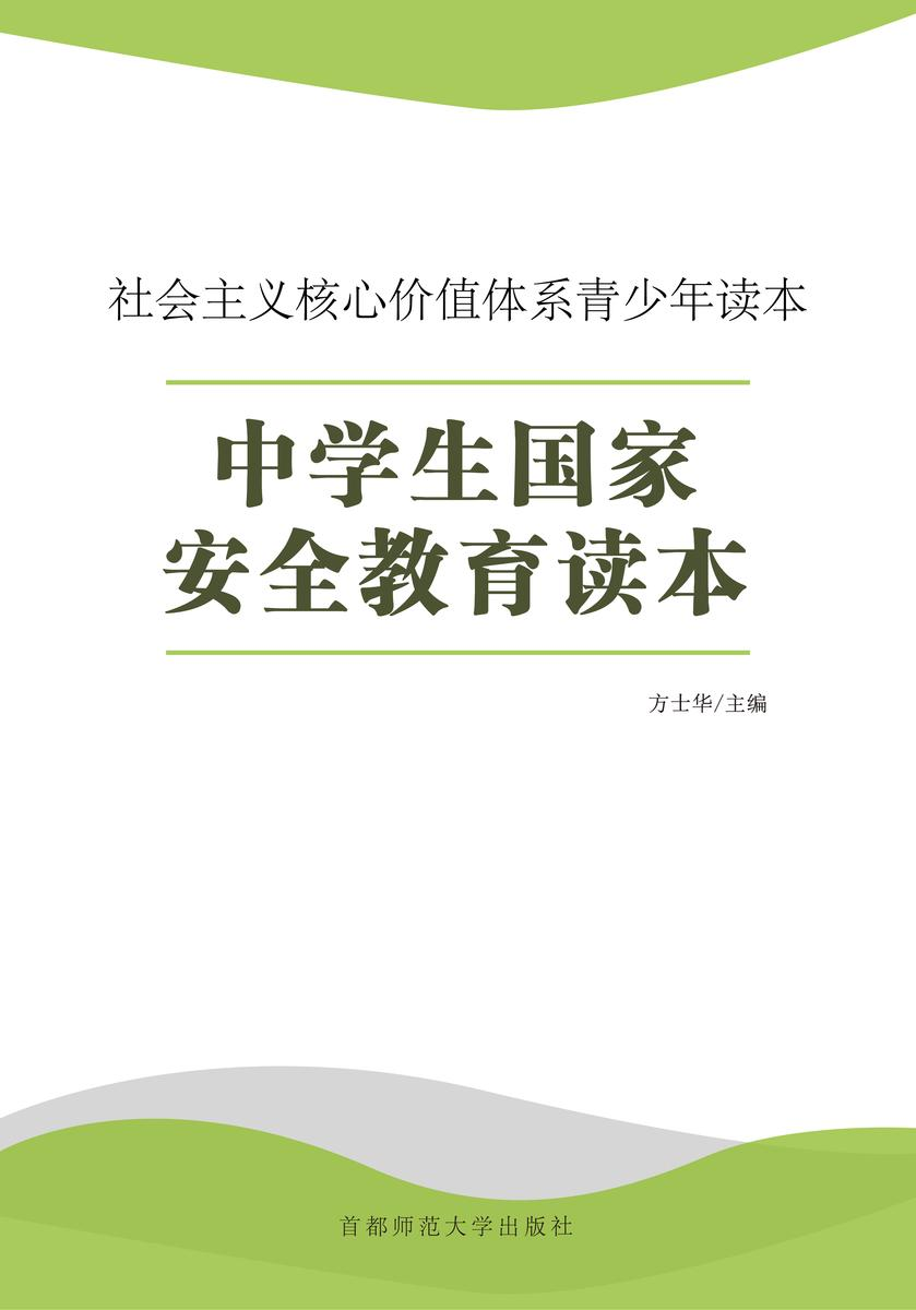中学生国家安全教育读本