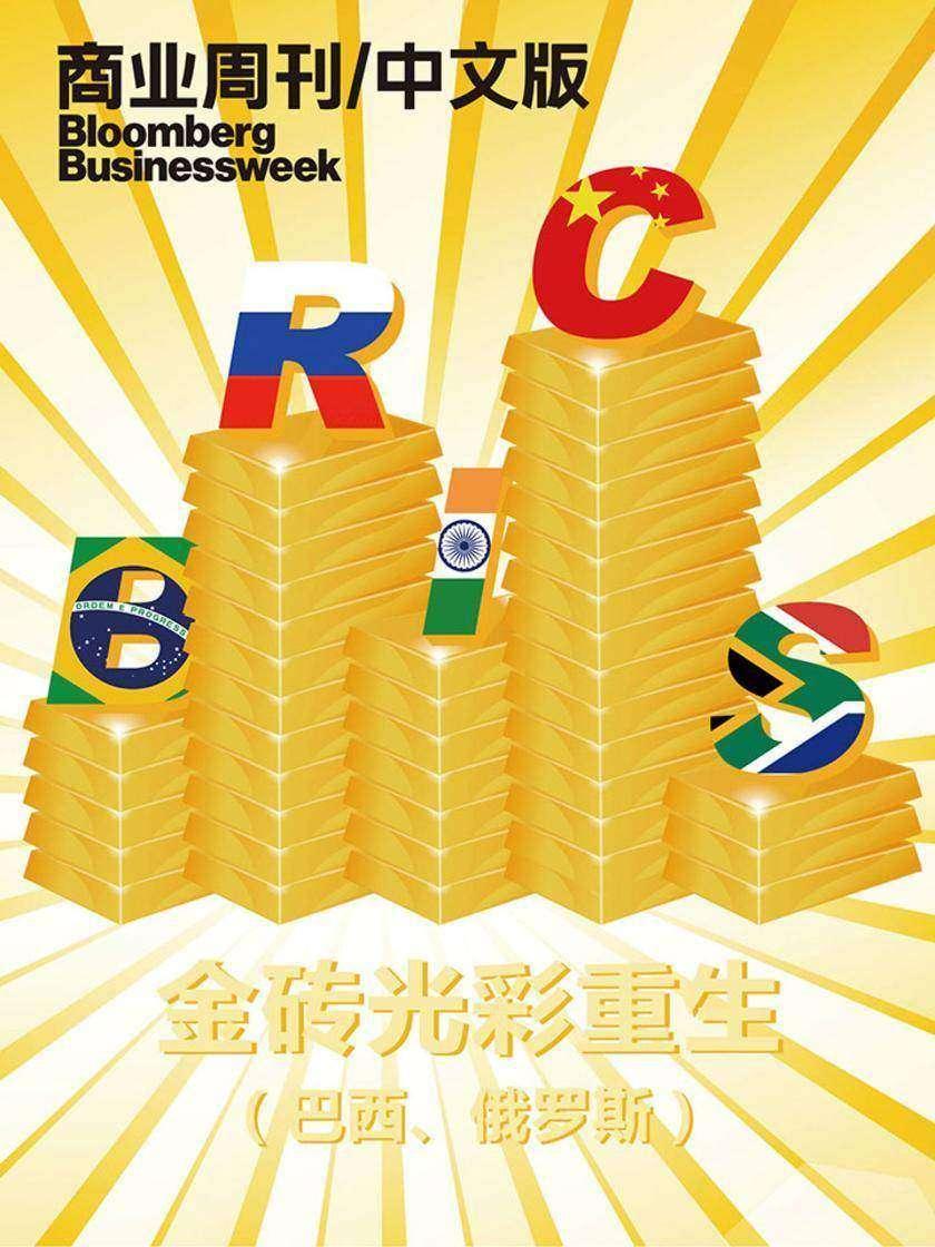 商业周刊中文版:金砖光彩重生(巴西、俄罗斯)(电子杂志)