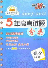 2011新课标  五年高考试题分类专项训练(数学·文科)(仅适用PC阅读)