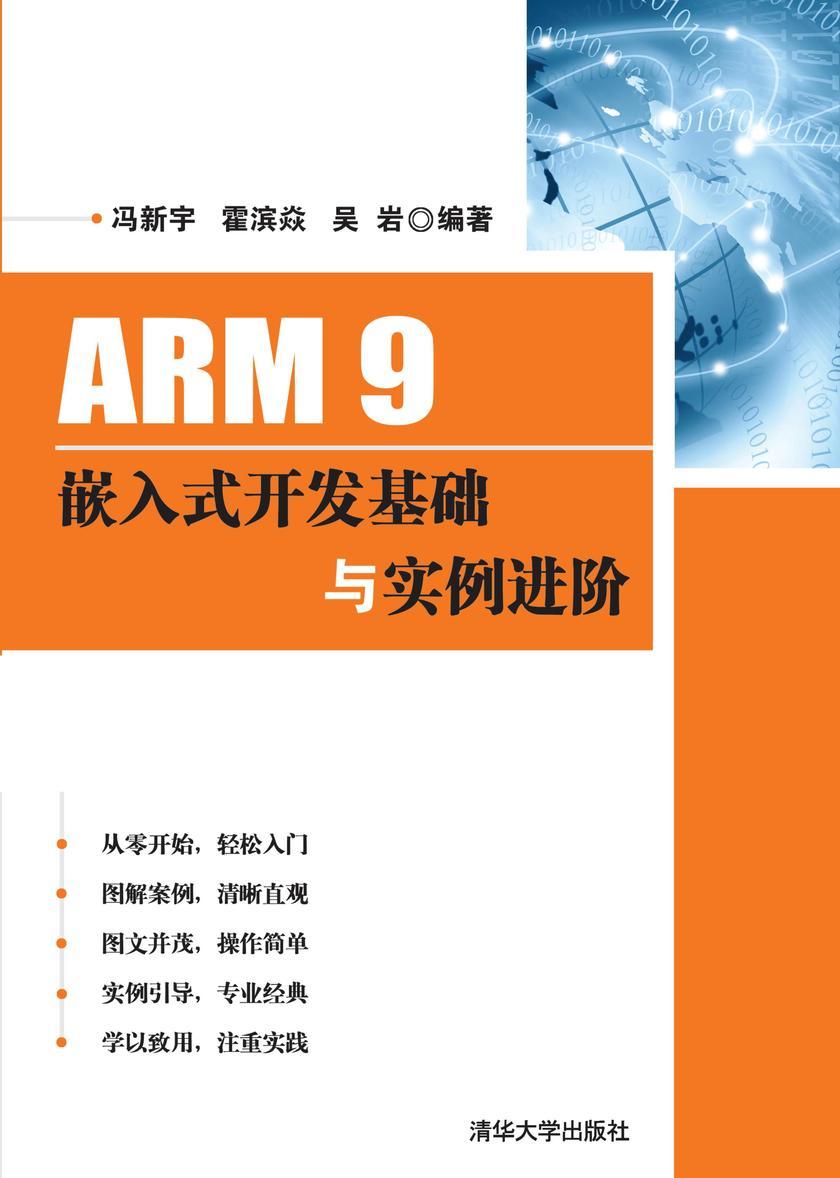 ARM 9嵌入式开发基础与实例进阶(光盘内容另行下载,地址见书封底)