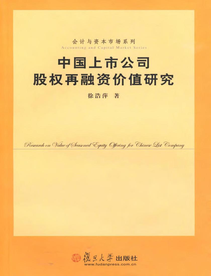 中国上市公司股权再融资价值研究(仅适用PC阅读)