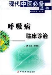 呼吸病临床诊治(仅适用PC阅读)