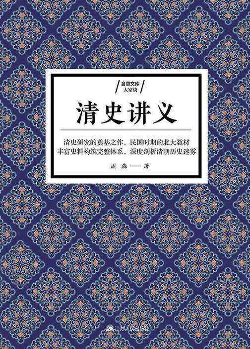 清史讲义(清史研究的奠基之作,昔日北大专用教材)