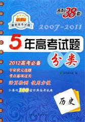 2011新课标  五年高考试题分类专项训练(历史)(仅适用PC阅读)