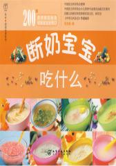 汉竹·亲亲乐读系列断奶宝宝吃什么(试读本)
