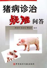 猪病诊治疑难问答