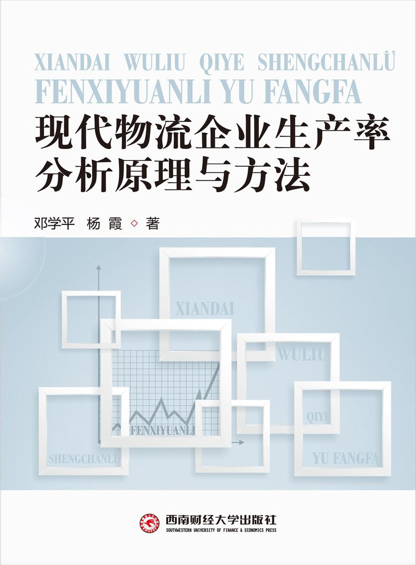现代物流企业生产率分析原理与方法(仅适用PC阅读)