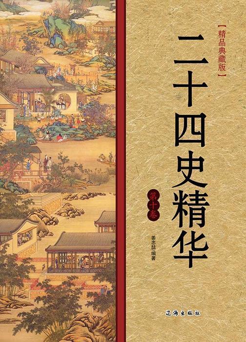 二十四史精华(第十卷)